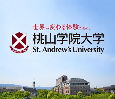 大学 桃山 一般 入試 学院
